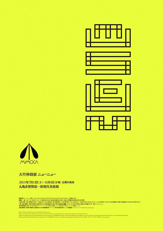 nihon typeface. Black Bedroom Furniture Sets. Home Design Ideas