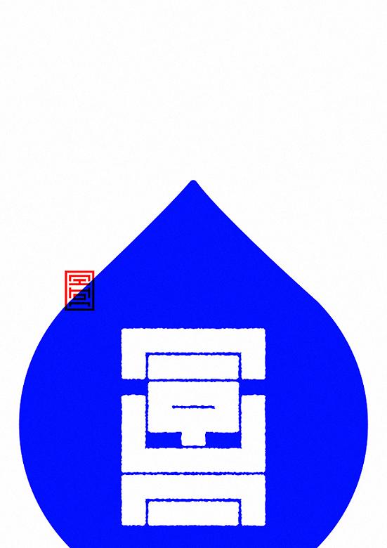 Nihon Typeface (16)