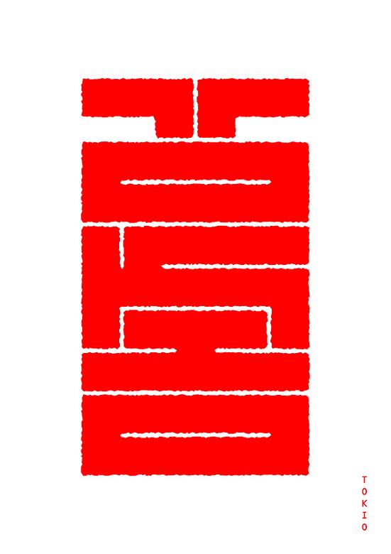 Nihon Typeface (12)