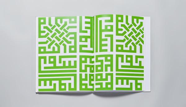 Farsi – A Guide to Persian Writing (7)