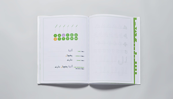 Farsi – A Guide to Persian Writing (9)