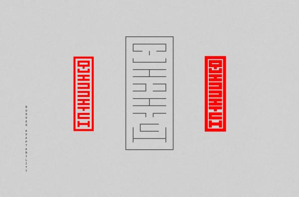 Nihon Typeface (10)
