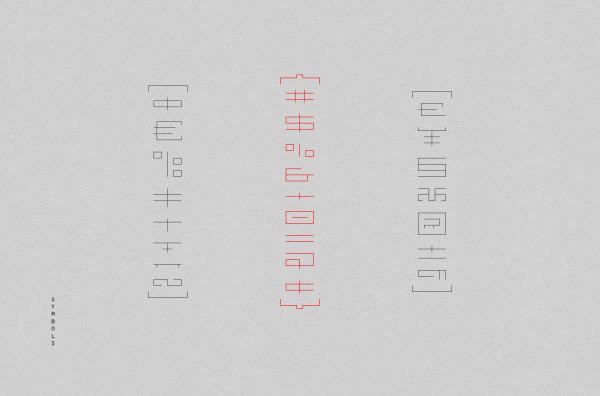 Nihon Typeface (9)