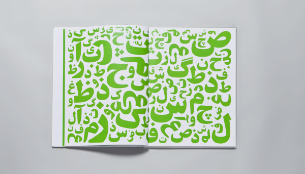 Farsi – A Guide to Persian Writing (4)