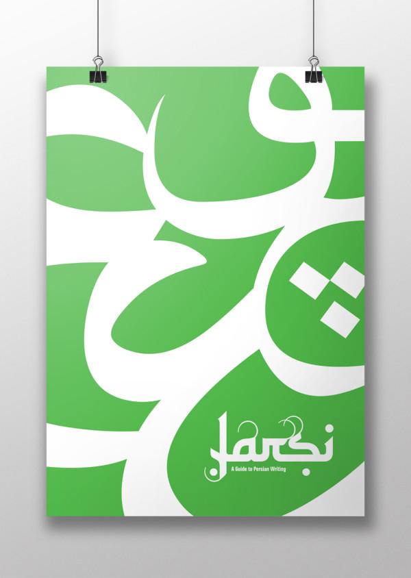 Farsi – A Guide to Persian Writing (15)