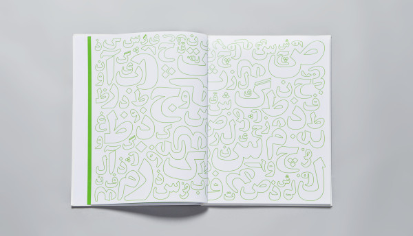 Farsi – A Guide to Persian Writing (3)