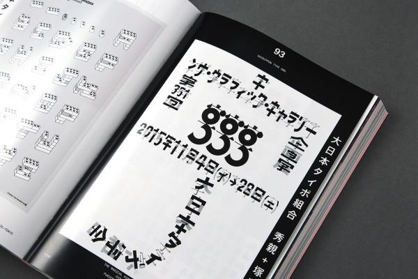 Slanted Magazin #31 – Tokyo (9)