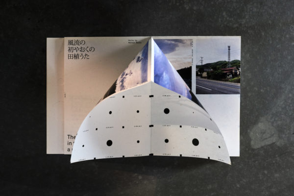Made in Fukushima (14)