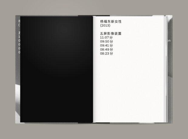 Yang Fudong – New Women (3)