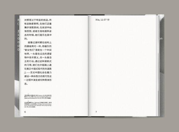 Yang Fudong – New Women (12)