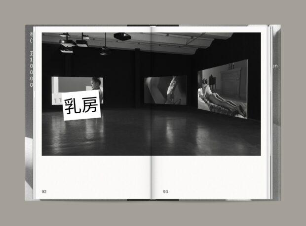 Yang Fudong – New Women (7)